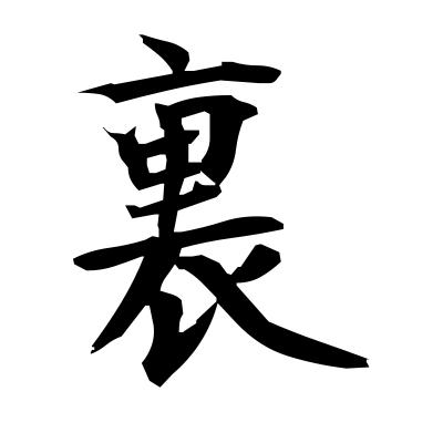 裏 (back) kanji