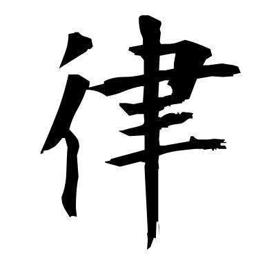 律 (rhythm) kanji
