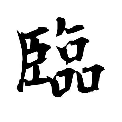 臨 (look to) kanji