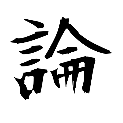 論 (argument) kanji