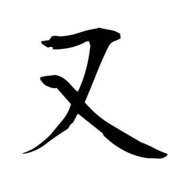 又 (or again) kanji