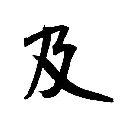 及 (reach out) kanji