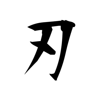 刃 (blade) kanji