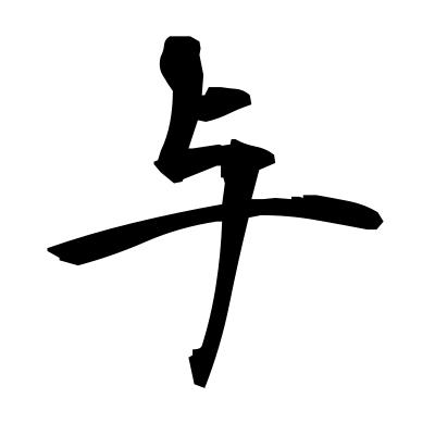 与 (bestow) kanji