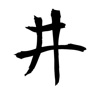 井 (well) kanji