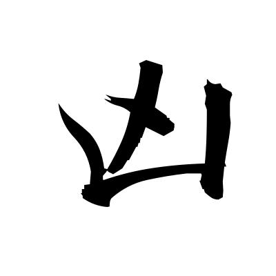 凶 (villain) kanji