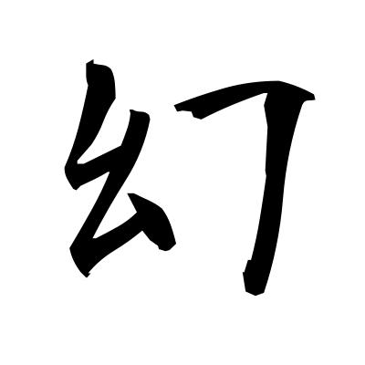 幻 (phantasm) kanji
