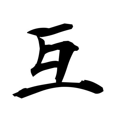 互 (mutually) kanji