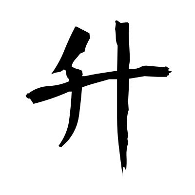 升 (measuring box) kanji