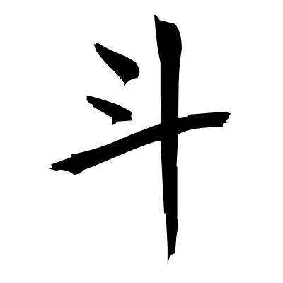 斗 (Big Dipper) kanji