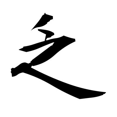 乏 (destitution) kanji