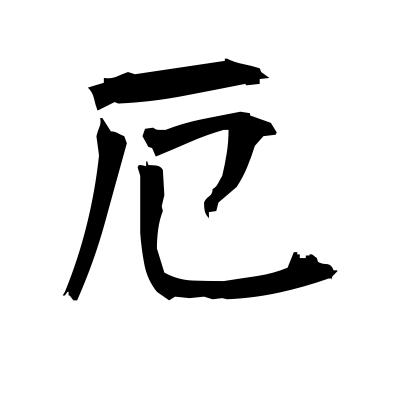 厄 (unlucky) kanji