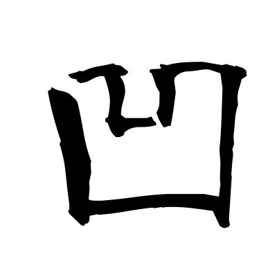 凹 (concave) kanji