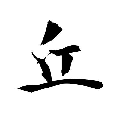 丘 (hill) kanji