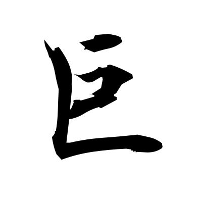 巨 (gigantic) kanji