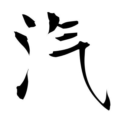 汽 (vapor) kanji