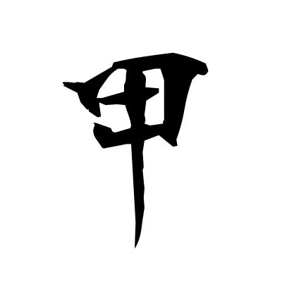 甲 (armor) kanji