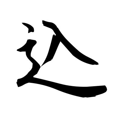 込 (crowded) kanji