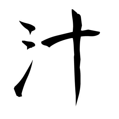 汁 (soup) kanji