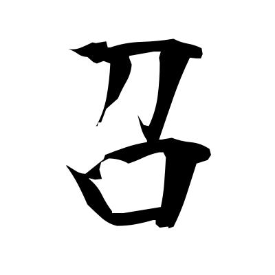 召 (seduce) kanji