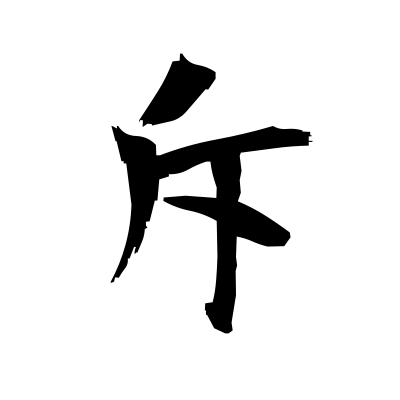 斥 (reject) kanji