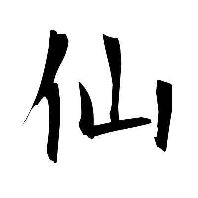 仙 (hermit) kanji