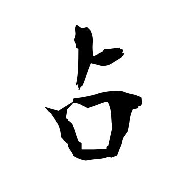 占 (fortune-telling) kanji