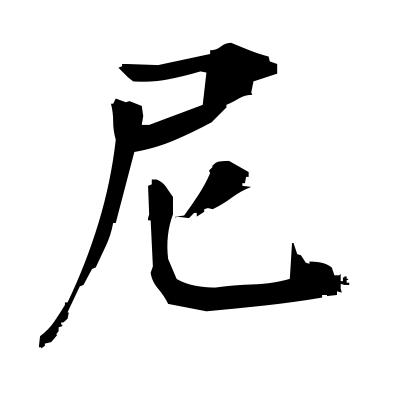 尼 (nun) kanji