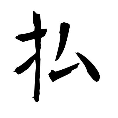 払 (pay) kanji