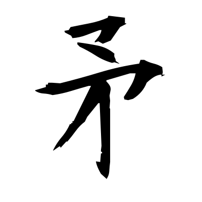 矛 (halberd) kanji