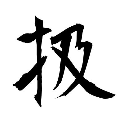 扱 (handle) kanji