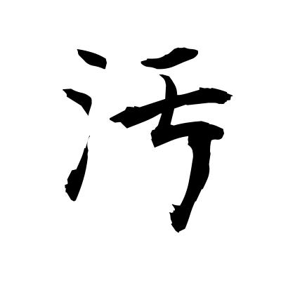 汚 (dirty) kanji