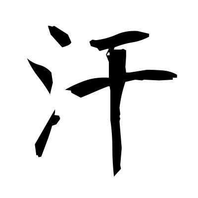 汗 (sweat) kanji