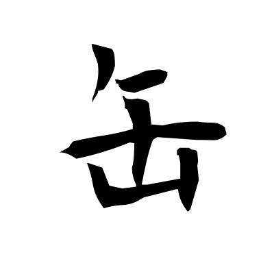 缶 (tin can) kanji