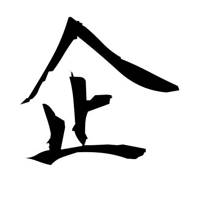 企 (undertake) kanji