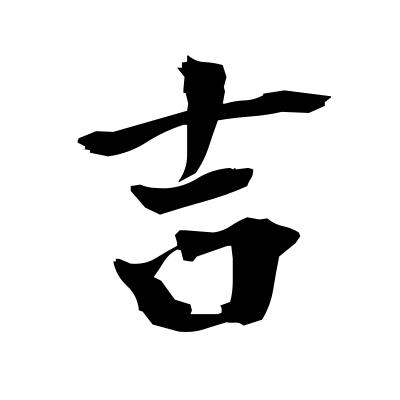 吉 (good luck) kanji