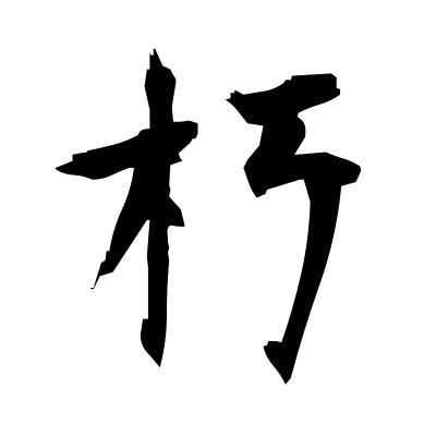 朽 (decay) kanji