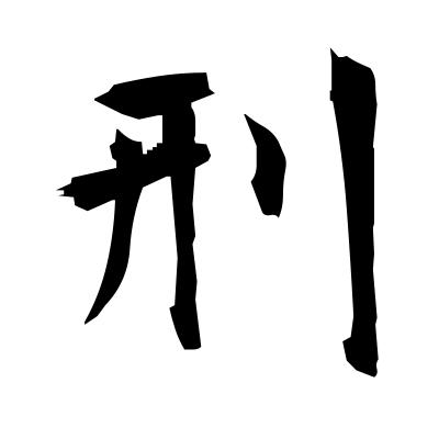 刑 (punish) kanji