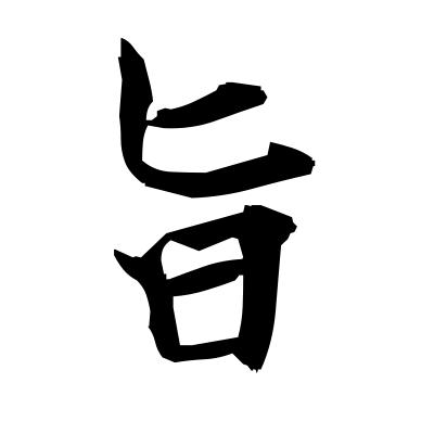 旨 (delicious) kanji