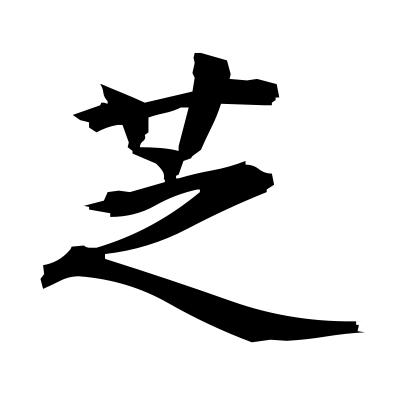 芝 (turf) kanji