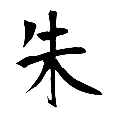 朱 (vermilion) kanji