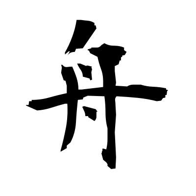 舟 (boat) kanji