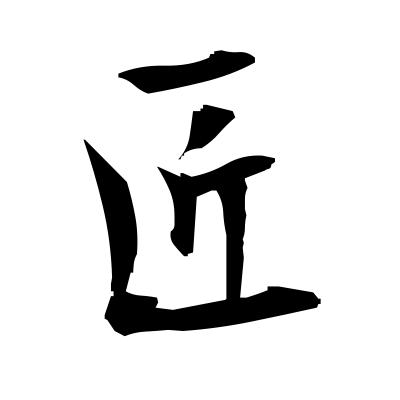 匠 (artisan) kanji