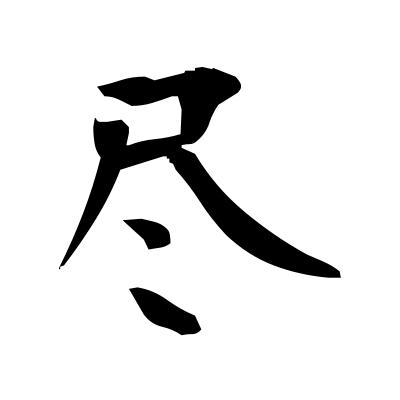 尽 (exhaust) kanji