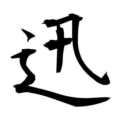 迅 (swift) kanji