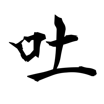 吐 (spit) kanji