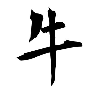 牛 (cow) kanji
