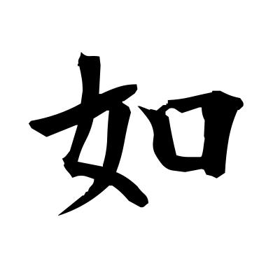 如 (likeness) kanji