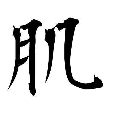 肌 (texture) kanji