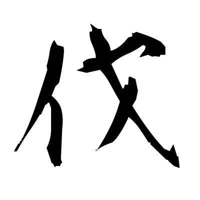 伐 (fell) kanji